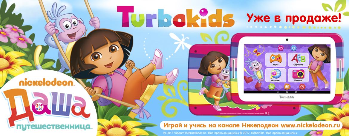 TurboKids Даша-путешественница
