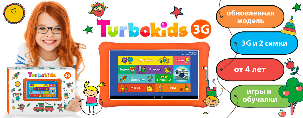 TurboKids 3G NEW